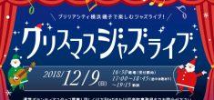 【満席になりました】クリスマス☆ジャズライブ