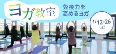 【受付中】1月ヨガ教室 免疫力を高めるヨガ