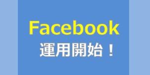 【お知らせ】Facebook運用開始