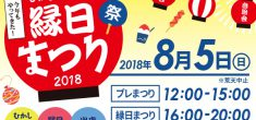 8/5(日) 開催!むかし・なつかし縁日まつり 2018