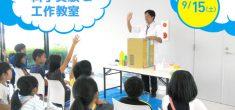 おもしろい!科学実験&工作教室(講師:神奈川県立青少年センター科学部)