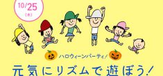 10月!リズムで遊ぼう!ハロウィンパーティー!