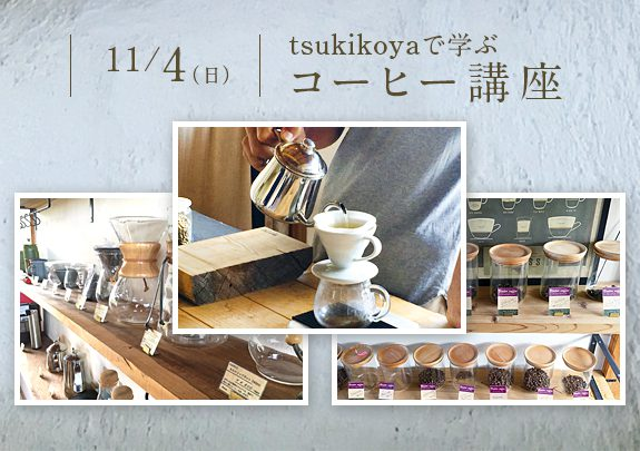 tsukikoyaで学ぶコーヒー講座