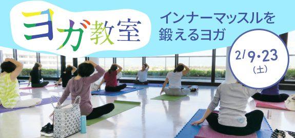 【受付中】2月ヨガ教室 インナーマッスルを鍛えるヨガ