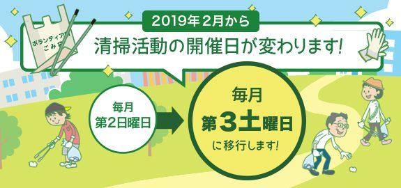【毎月第3土曜日】清掃活動withグリーンバード横浜南!