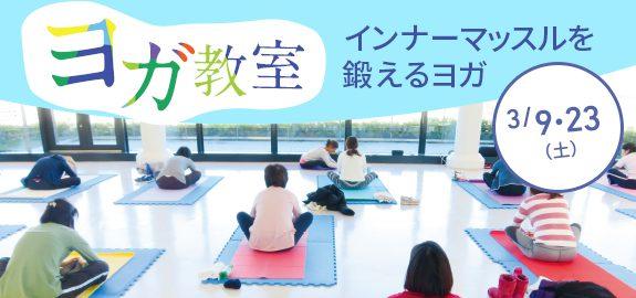 【受付中】3月 ヨガ教室 インナーマッスルを鍛えるヨガ