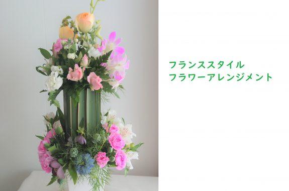 【5月の告知協力】フランススタイル フラワーアレンジメント