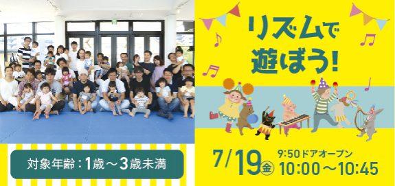 【受付中】6月&7月 リズムで遊ぼう!