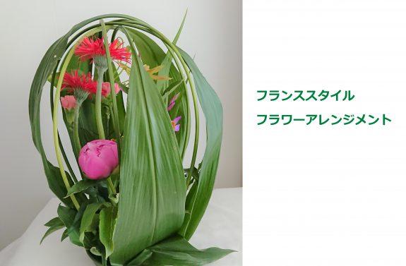 【6月の告知協力】フランススタイル フラワーアレンジメント