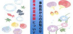 磯子タウンマネジメント倶楽部夏季休業のお知らせ