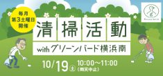 【10/19中止になります】清掃活動withグリーンバード横浜南!