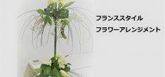 【10月の告知協力】フランススタイル フラワーアレンジメント