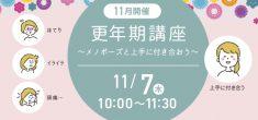【受付中】11月開催!更年期講座 ~メノポーズと上手に付き合おう~