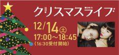【受付中】☆Xmas特別企画☆クリスマスライブ♪