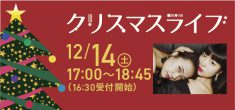 ☆Xmas特別企画☆クリスマスライブ♪
