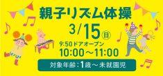 【中止】3月親子リズム体操♪