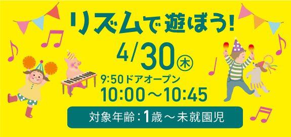 【中止】4月 リズムで遊ぼう!