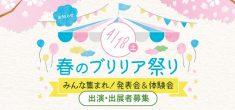 【中止】春のブリリア祭り~みんな集まれ!発表会&体験会~