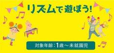 【休止中】10月 リズムで遊ぼう!