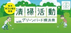 【中止】清掃活動withグリーンバード横浜南!