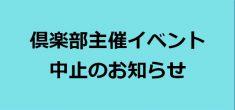 【お知らせ】倶楽部主催イベント中止のお知らせ
