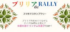 【ブリリア de RALLY】ブリリアを散策してクイズに答えよう!