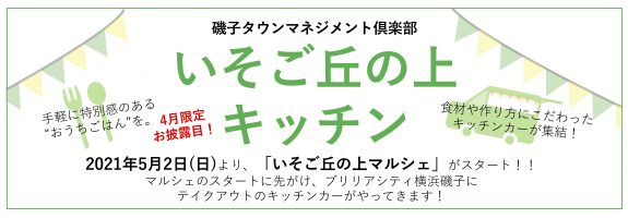 【イベント】「いそご丘の上キッチン」開催のお知らせ