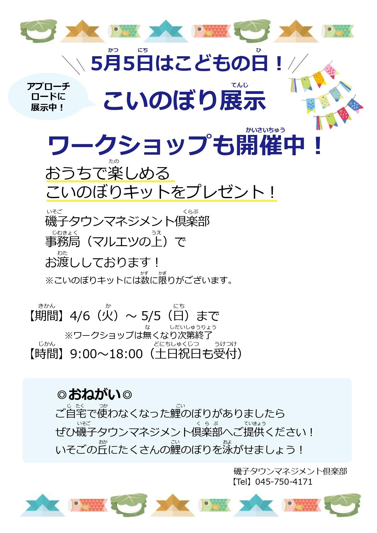 【磯子】こいのぼりA1ポスター_0402修正版_page-0001