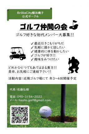 【サークルのご紹介⑤】ゴルフサークル「ゴルフ仲間の会」
