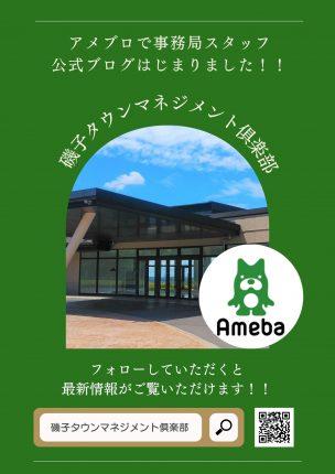 磯子タウンマネジメント倶楽部 Amebaブログはじめました♪