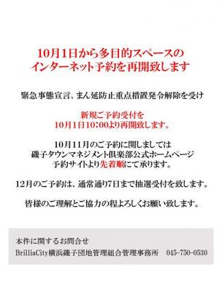 10月1日から多目的スペースの予約再開