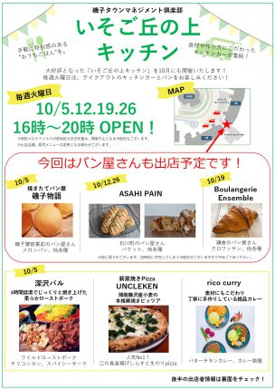 【いそご丘の上キッチン】10月開催のお知らせ