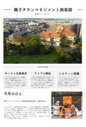 磯子タウンマネジメント倶楽部ニュース【創刊号】公開しました♪